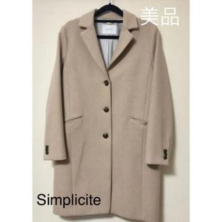 Simplicite - 美品 シンプリシテェ チェスターコート コート