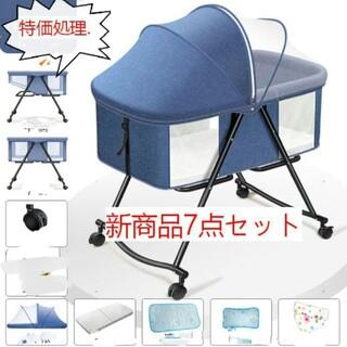 7点セット可動多機能折りたたみ式新生児ベッドゆりかごベッドbbベッドプーリ(簡易ベッド/折りたたみベッド)