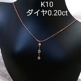 タカシマヤ(髙島屋)の■出品15日まで■K10 ダイヤ3P ゴールドネックレス 10金 (ネックレス)