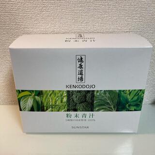 サンスター(SUNSTAR)の【花さん専用】 青汁 健康道場 サンスター(青汁/ケール加工食品)