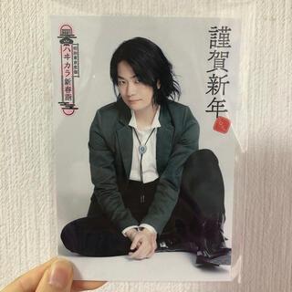 めいこい ポストカード 福山潤(写真/ポストカード)