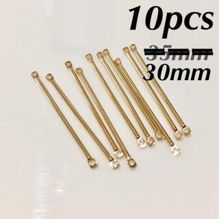 10個 30mm 両穴 コネクター ゴールド(各種パーツ)