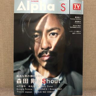 アルファ(alpha)のTVガイド Alpha EPISODE S 雑誌(音楽/芸能)