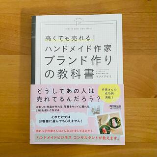ブランド作りの教科書(ビジネス/経済)
