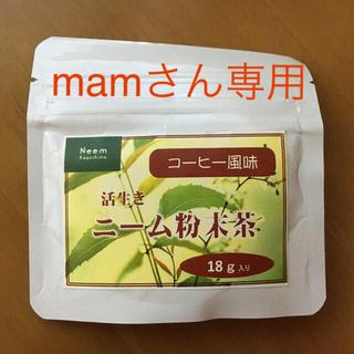 活生きニーム茶 (賞味期限6月と7月迄)(健康茶)