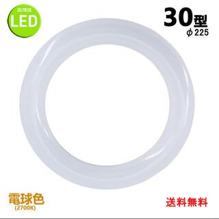 LED蛍光灯丸型30W型商品仕様】(蛍光灯/電球)