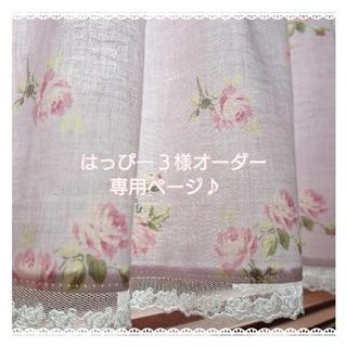 専用 ジャガード織り♪ペールラベンダー薔薇のカフェカーテン (ファブリック)