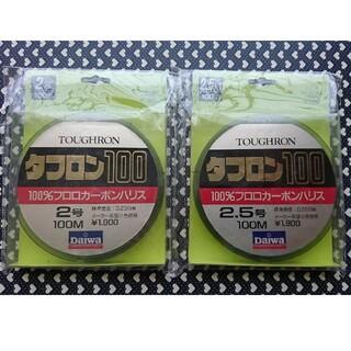 ダイワ(DAIWA)のダイワタフロン100 2号2.5号セット(釣り糸/ライン)