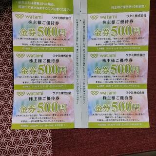 ワタミ(ワタミ)のワタミ 3,000円分(レストラン/食事券)