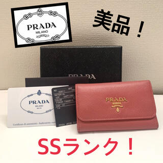PRADA - ★PRADA★キーケース★レディース★箱、カード付き★ピンク★