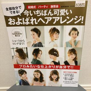 タカラジマシャ(宝島社)の今いちばん可愛いおよばれヘアアレンジ!(ファッション/美容)