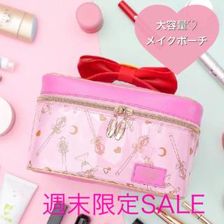 トレンドセーラームーン 大容量メイクポーチ バニティ コスメ 化粧ポーチ ピンク