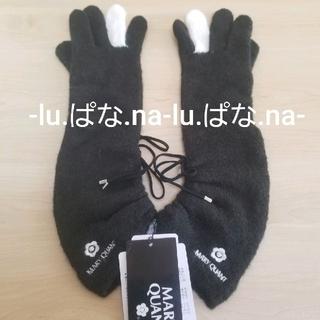 マリークワント(MARY QUANT)の新品未使用 MARY QUANT / マリークワント ロング手袋 ①(手袋)