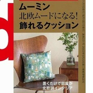 タカラジマシャ(宝島社)の未使用/ムーミン 北欧ムードになる!飾れるクッション(クッション)