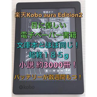 ラクテン(Rakuten)の「電子書籍リーダー」kobo aura Edition 2(電子ブックリーダー)