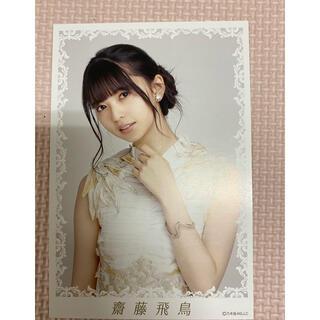 ノギザカフォーティーシックス(乃木坂46)の斎藤飛鳥 ポストカード 生写真(女性アイドル)