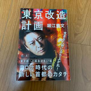 ゲントウシャ(幻冬舎)の東京改造計画(ビジネス/経済)