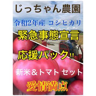 米 トマト 新米 とまと コシヒカリ 桃太郎 新鮮野菜 農家直送 産地直送(米/穀物)