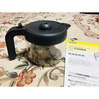 デロンギ(DeLonghi)のDeLonghi ガラスジャグ CMB6-GJ デロンギ(コーヒーメーカー)