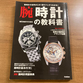 腕時計の教科書 腕時計の世界がこの1冊でバッチリわかる!(ファッション/美容)