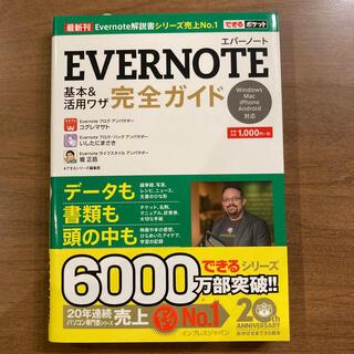 EVERNOTE基本&活用ワザ完全ガイド Windows Mac iPhone (コンピュータ/IT)