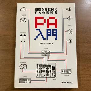 PA入門 基礎が身に付くPAの教科書(科学/技術)