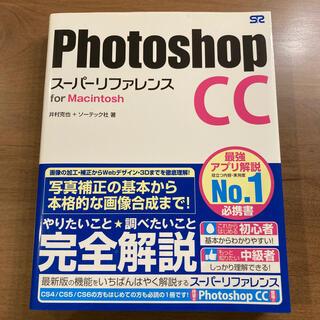 Photoshop CCス-パ-リファレンス for Macintosh(コンピュータ/IT)