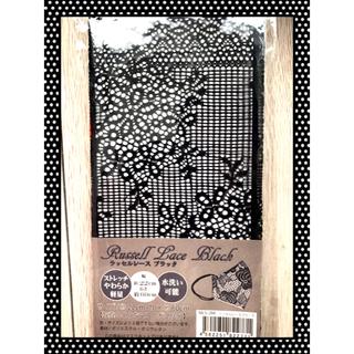 ラッセルレース ブラック 22cm×60cm マスク2枚分(生地/糸)