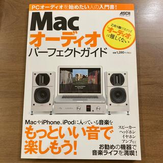 Macオ-ディオパ-フェクトガイド(その他)