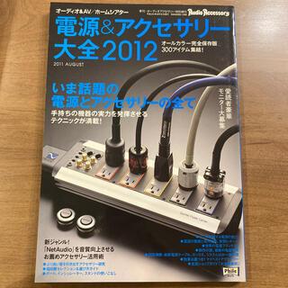 電源&アクセサリー大全2012(趣味/スポーツ/実用)