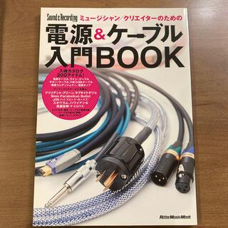 ミュ-ジシャン/クリエイタ-のための電源&ケ-ブル入門book(楽譜)