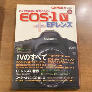 EOS-1V + EFレンズ(趣味/スポーツ/実用)