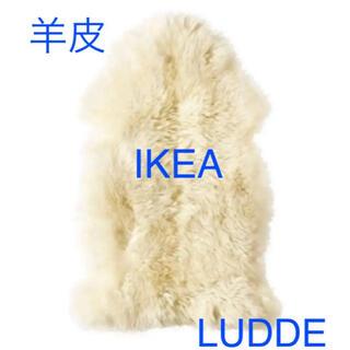イケア(IKEA)のシープスキン ムートンラグ LUDDE ルッデ 羊皮 IKEA(ラグ)