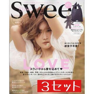 タカラジマシャ(宝島社)の◆3セット◆新品未開封◆送料無料◆Sweet(スウィート)◆10月号◆(ファッション/美容)