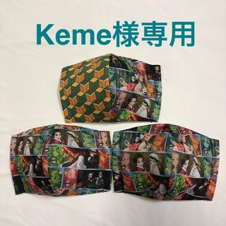Keme様専用 インナーマスク(その他)