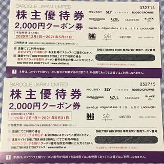 BAROQUE JAPAN LIMITED 株主優待券 2枚(4000円分)(ショッピング)