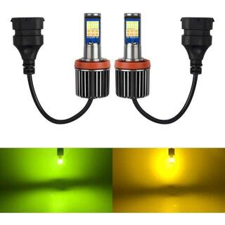 H8 LEDフォグランプ 2色切り替え H11 レモンイエロー イエロー LED(天井照明)