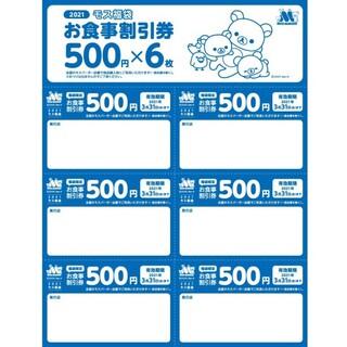 モスバーガー(モスバーガー)のモスバーガー お食事割引券 3000円分 [おまけ付き](レストラン/食事券)