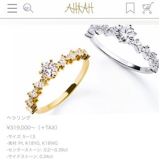 アーカー(AHKAH)のAHKAH 最高峰グレード! PEME ヘラリング ダイヤモンド 鑑定書 H&C(リング(指輪))