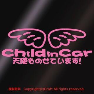 Child in Car 天使をのせています!/ステッカー(ライトピンク)(車外アクセサリ)