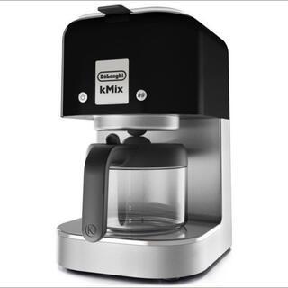 デロンギ(DeLonghi)のデロンギkMix コーヒーメーカー(コーヒーメーカー)