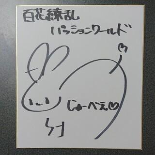 ホビージャパン(HobbyJAPAN)の声優 悠木碧さん サイン色紙(サイン)