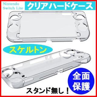 Nintendo スイッチライト クリアケース Switch 専用 ハードケース(その他)