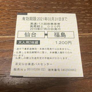 高速バス 仙台⇔福島 1枚(その他)