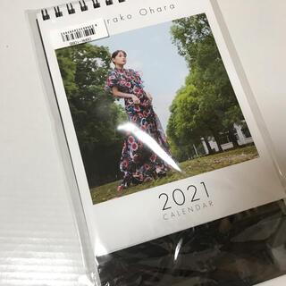 大原櫻子カレンダー(カレンダー)