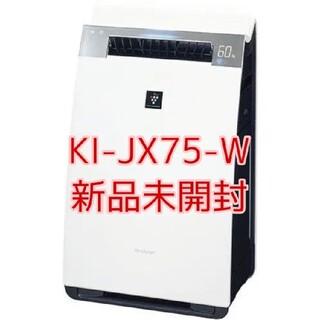 シャープ(SHARP)の【新品未開封】シャープ 加湿空気清浄機 プラスマクラスター ki-jx75-w(空気清浄器)