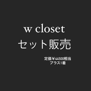 ダブルクローゼット(w closet)のケイコ様専用 wcloset セット販売(セット/コーデ)