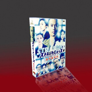 ニュース最前線三上博史/米倉涼子/大冢寧々5DVDボックス(TVドラマ)
