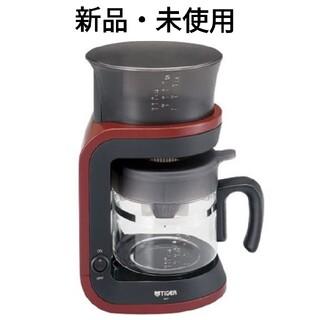 タイガー(TIGER)の【新品・未使用 】タイガー コーヒーメーカー カフェチェリー(コーヒーメーカー)