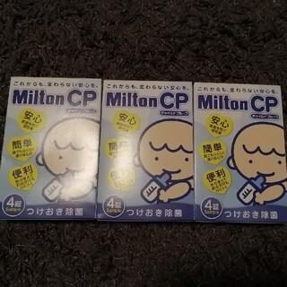 ミントン(MINTON)のだんだん様専用【新品未開封】Milton CP チャイルドプルーフミルトン(哺乳ビン用消毒/衛生ケース)